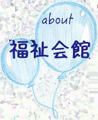 千田福祉会館・児童館【東京都江東区】 福祉