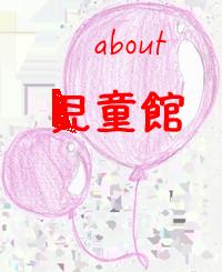 千田福祉会館・児童館【東京都江東区】 児童