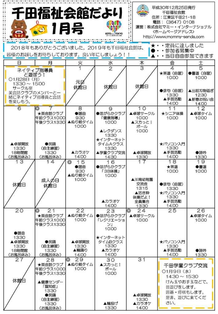 千田福祉会館だより201901号のサムネイル