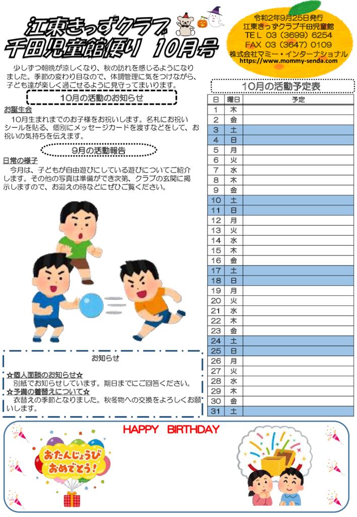 令和2年度 きっずクラブ千田児童館便り 10月号 HP版のサムネイル
