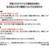 新型コロナウイルス感染症対策(3月27日更新)のサムネイル