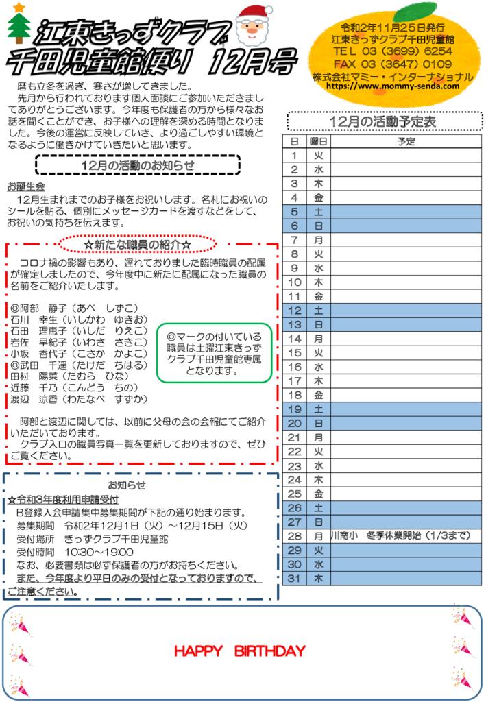 令和2年度 きっずクラブ千田児童館便り 12月号 HP版のサムネイル