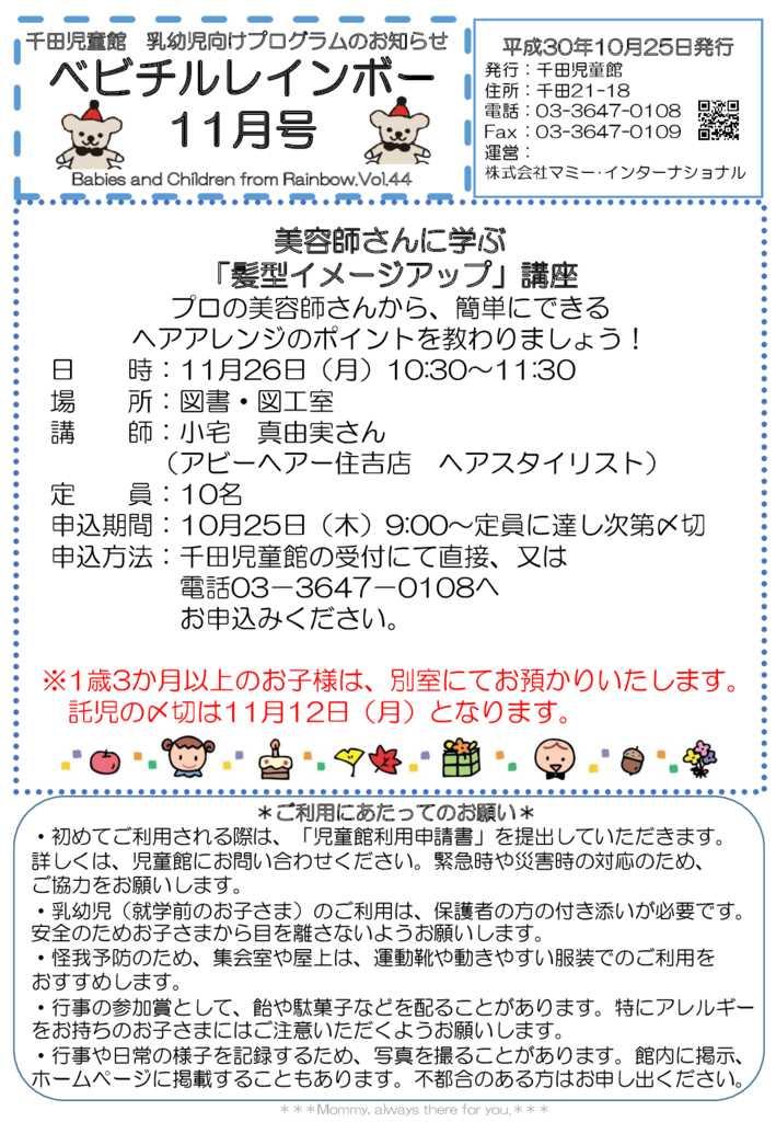 千田児童館ベビチルレインボー201811号のサムネイル