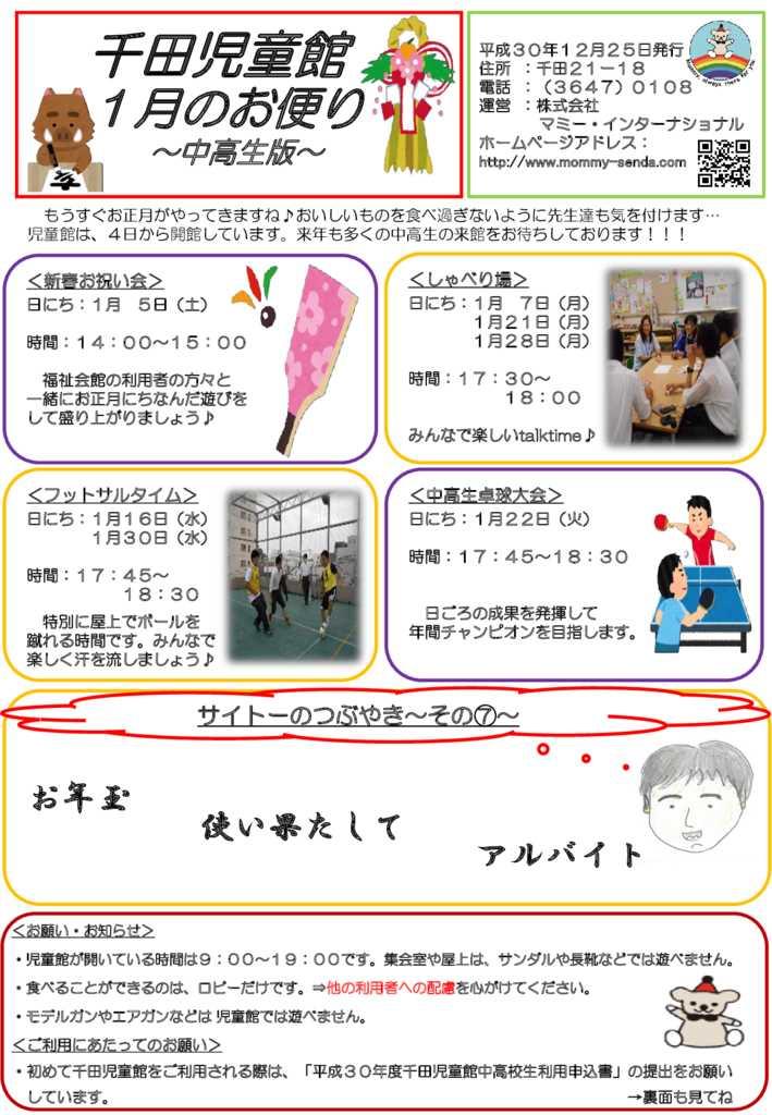 千田児童館だより中高生版201901号のサムネイル