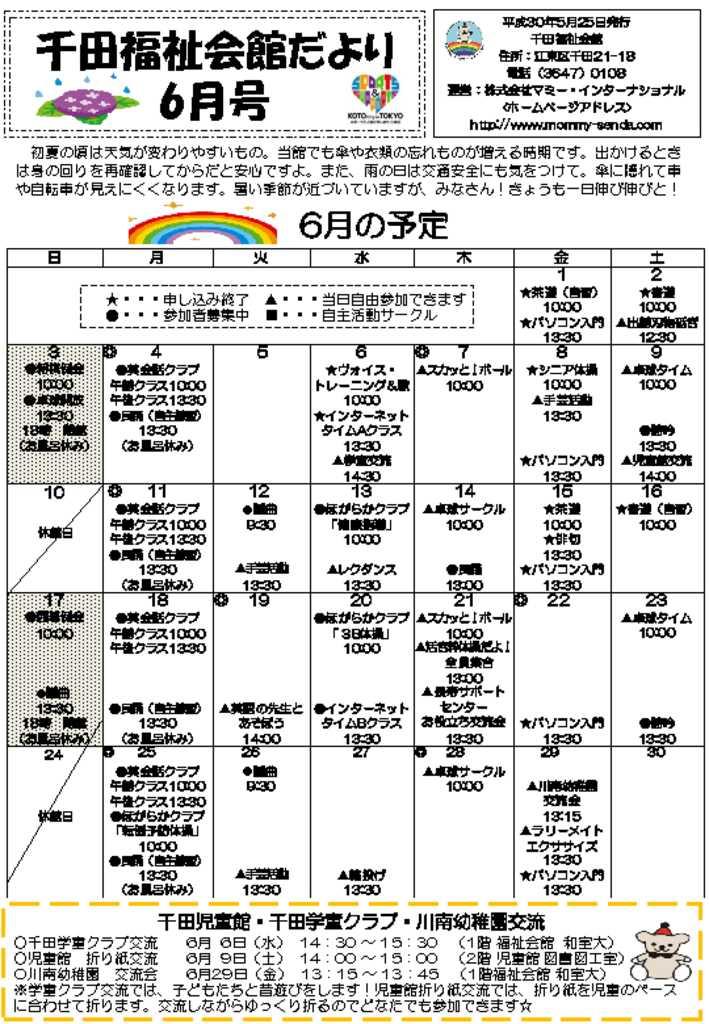 千田福祉会館だより201806号のサムネイル