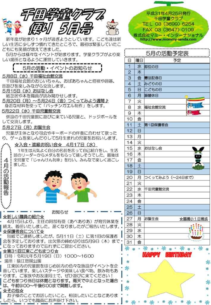 千田学童クラブ201805号 HP版のサムネイル