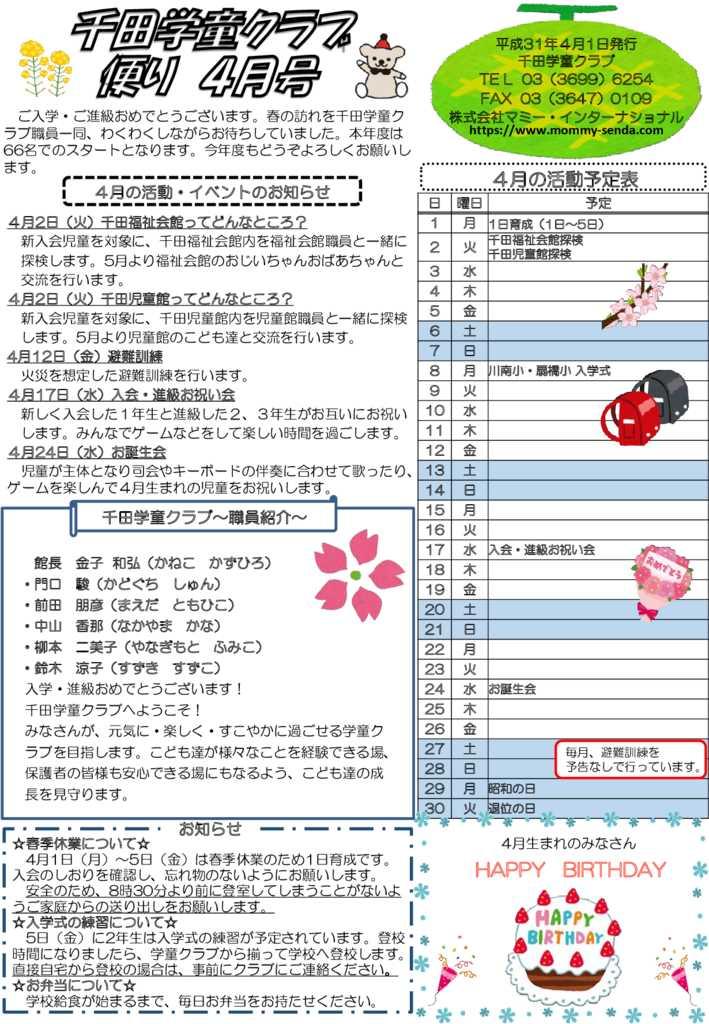 平成31年度 千田学童クラブ便り 4月号 HP版のサムネイル