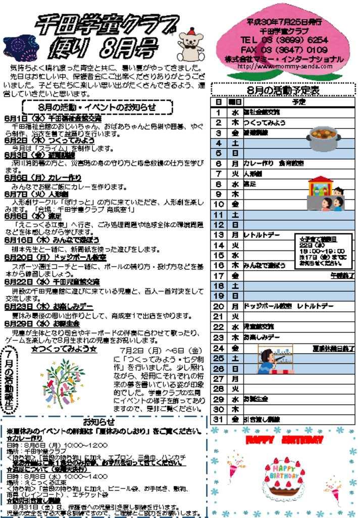 千田学童クラブ201808号 HP版のサムネイル
