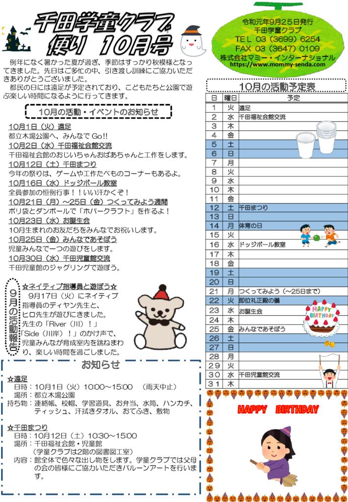 千田学童クラブ201910号 HP版のサムネイル