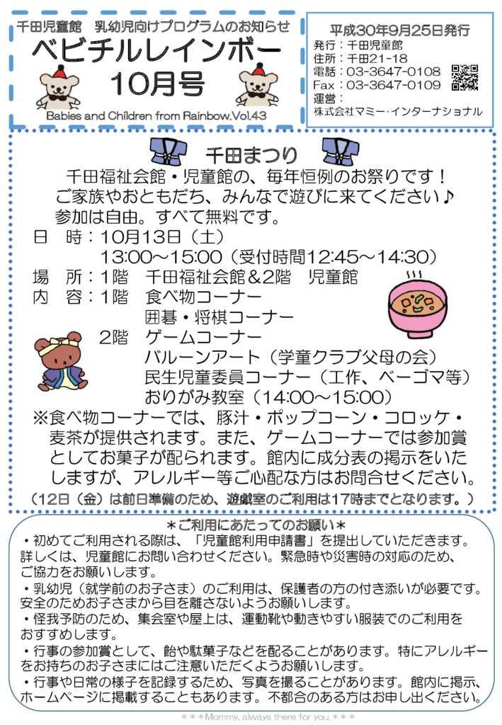 千田児童館 ベビチル30年10月号のサムネイル