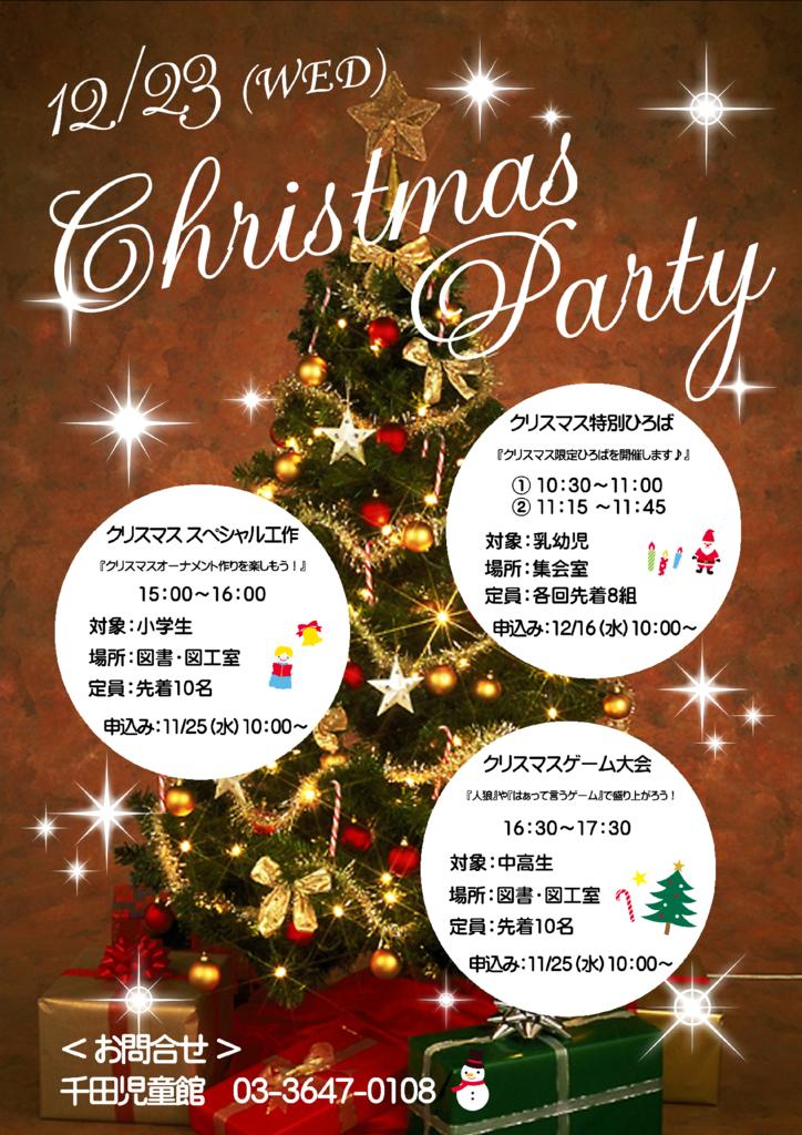 クリスマスパーティー12.23のサムネイル