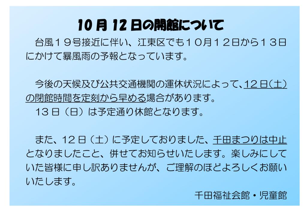 10月12日の開館についてのサムネイル