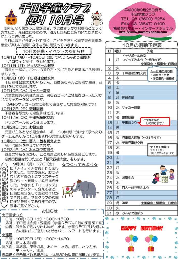 千田学童クラブ2018010号 発行版のサムネイル