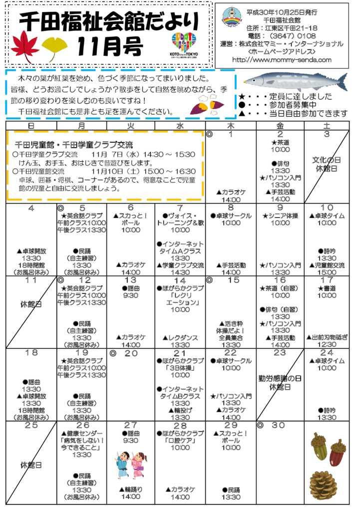 千田福祉会館だより201811号のサムネイル