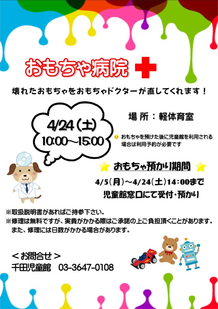 おもちゃ病院4.24のサムネイル