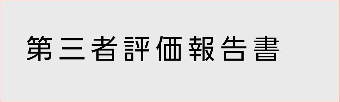 千田福祉会館・児童館【東京都江東区】