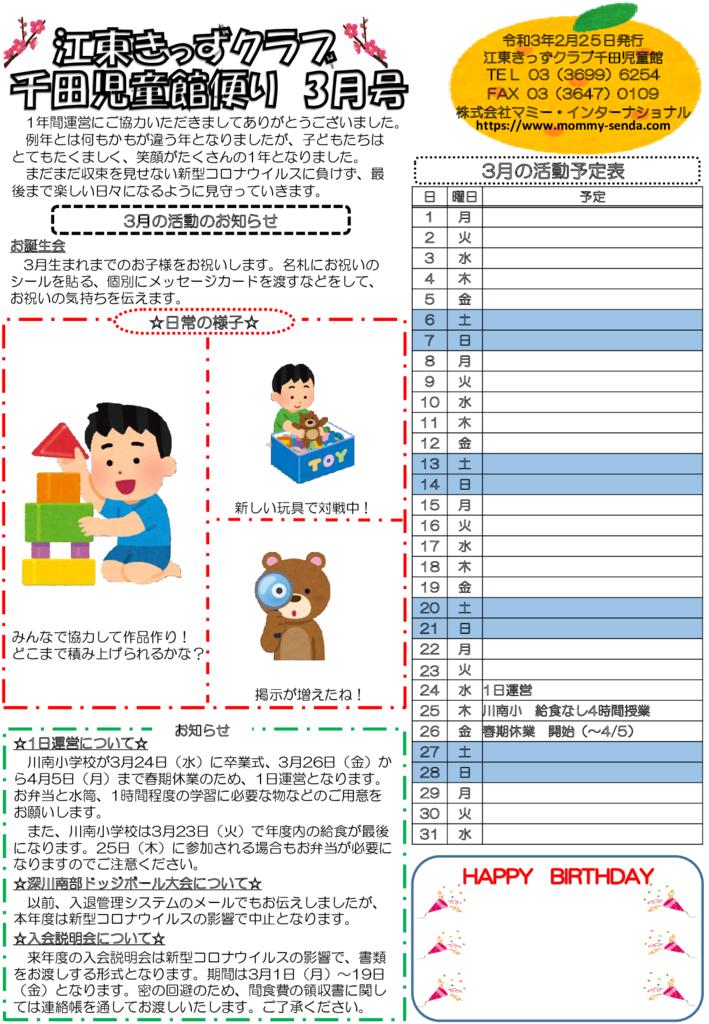 令和2年度 きっずクラブ千田児童館便り 3月号HP版のサムネイル