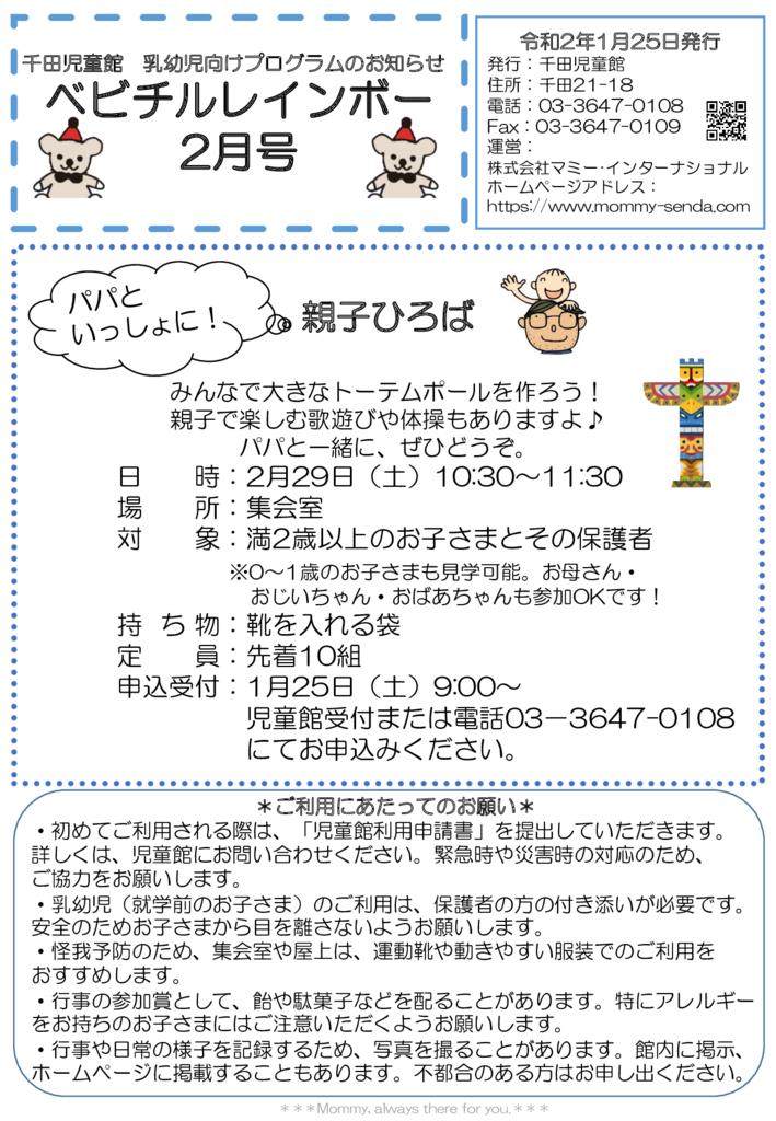千田児童館 ベビチル2020年2月号(HP版)のサムネイル