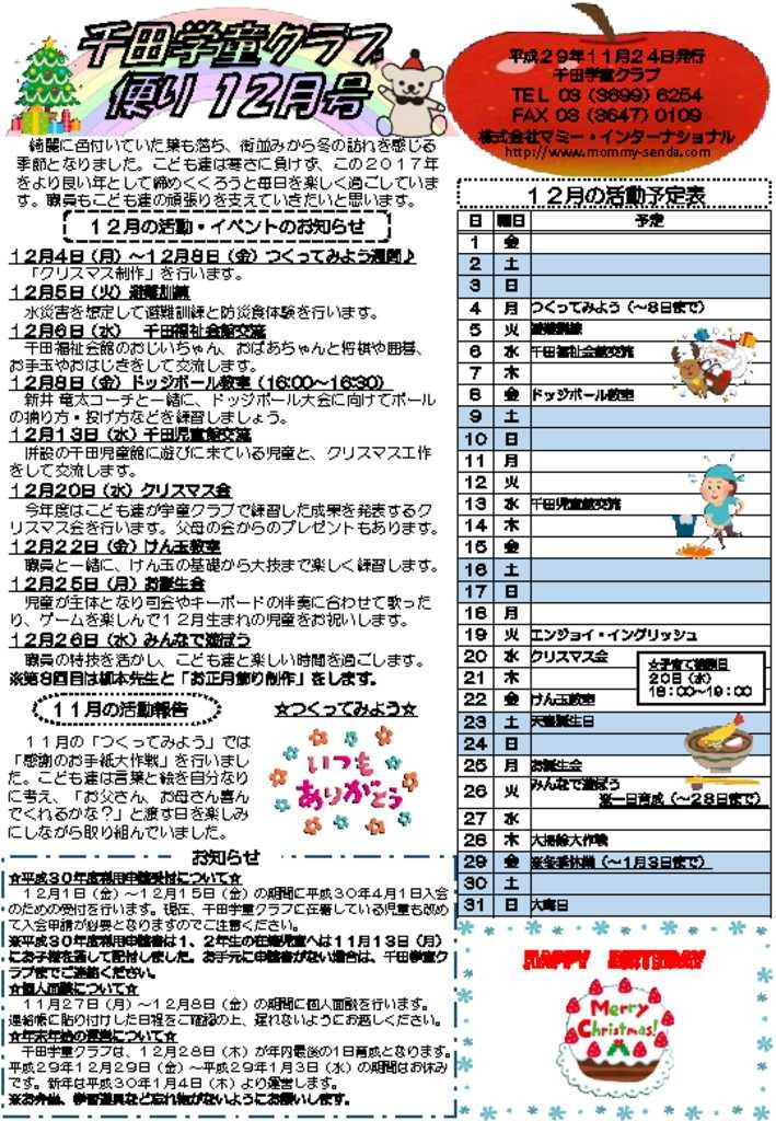 千田学童クラブ便り201712号のサムネイル