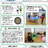千田児童館だより中高生版201806号のサムネイル