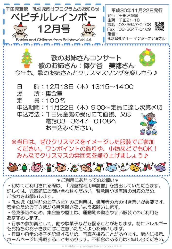 千田児童館ベビチルレインボー201812号のサムネイル