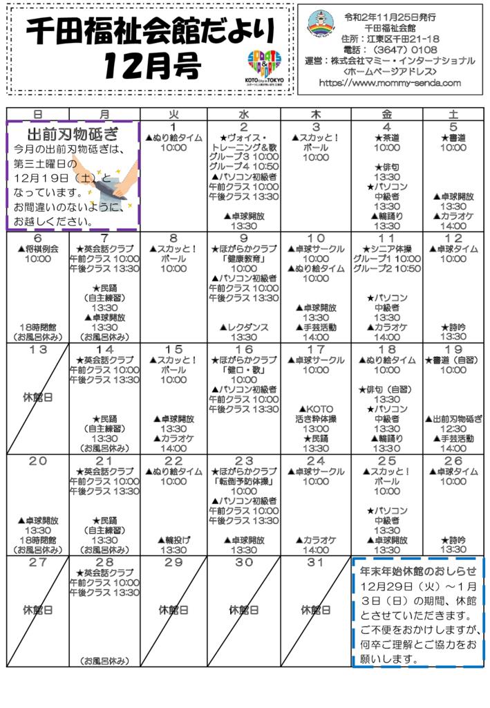 千田福祉会館だより2020012号のサムネイル