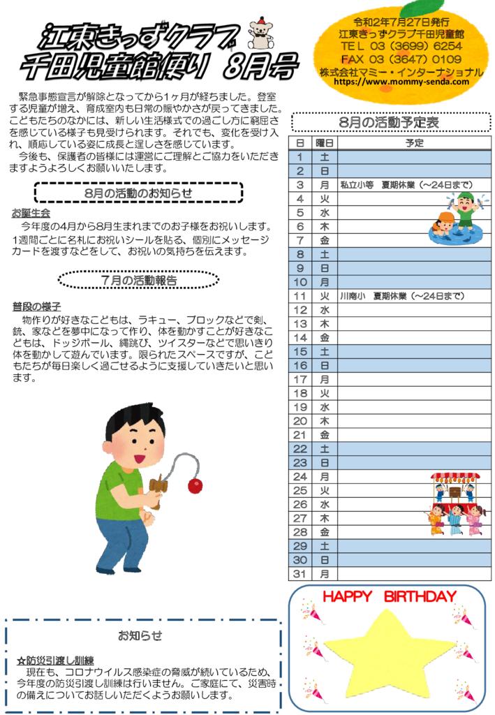 令和2年度 きっずクラブ千田児童館便り 8月号 HP版のサムネイル