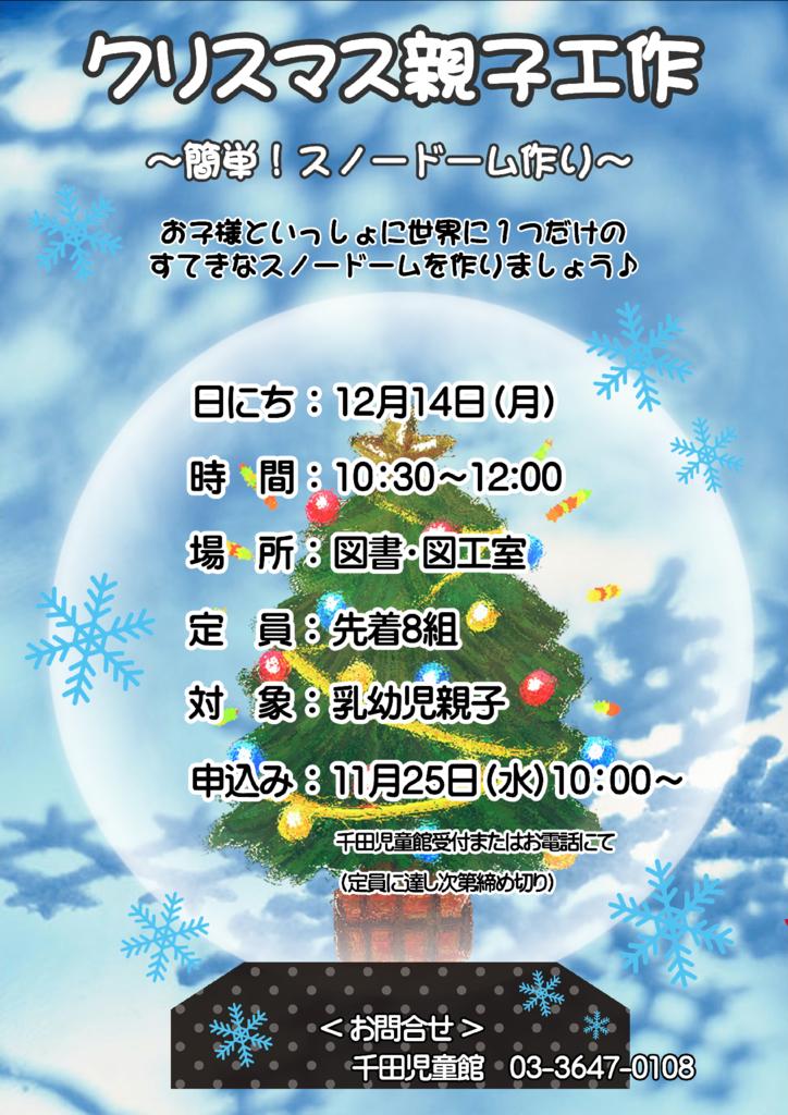 クリスマス親子工作12.14のサムネイル