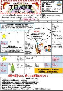千田児童館だより201712号のサムネイル
