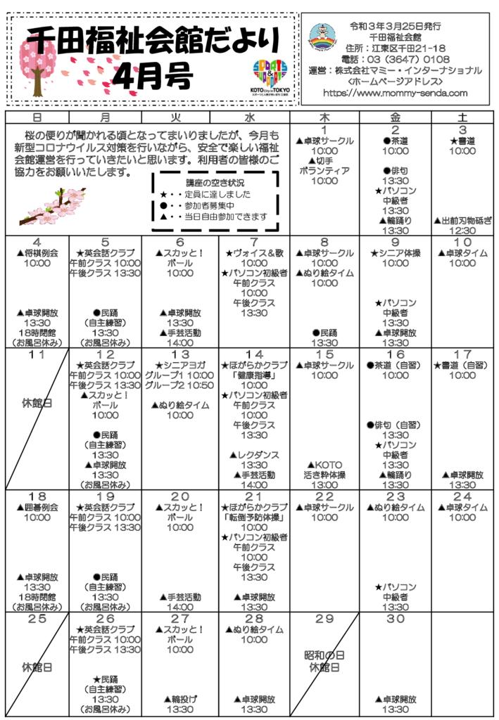 千田福祉会館だより202104号のサムネイル