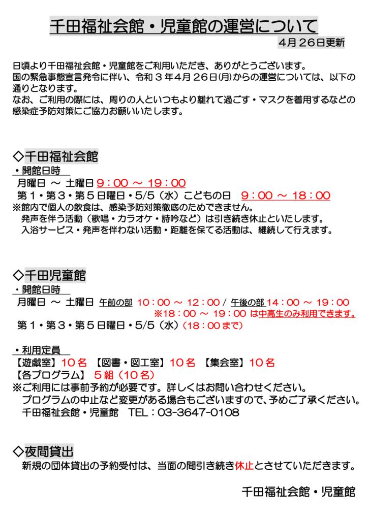 千田福祉会館・児童館の運営について(4月26日最新)のサムネイル