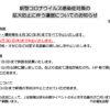 新型コロナウイルス感染症対策(3月25日更新)のサムネイル
