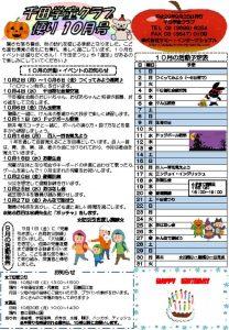 千田学童クラブ便り201710号のサムネイル