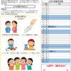 令和2年度 きっずクラブ千田児童館便り 2月号HP版のサムネイル
