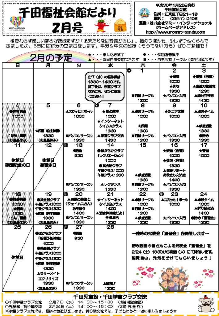 千田福祉会館だより201802号のサムネイル