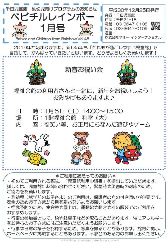千田児童館 ベビチル31年1月号のサムネイル
