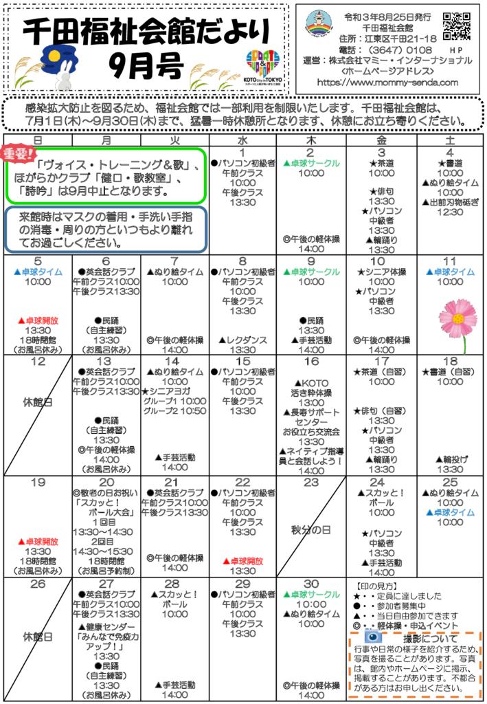 千田福祉会館だより202109号のサムネイル
