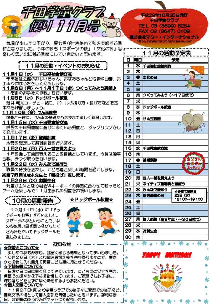 千田学童クラブだより 201711号のサムネイル