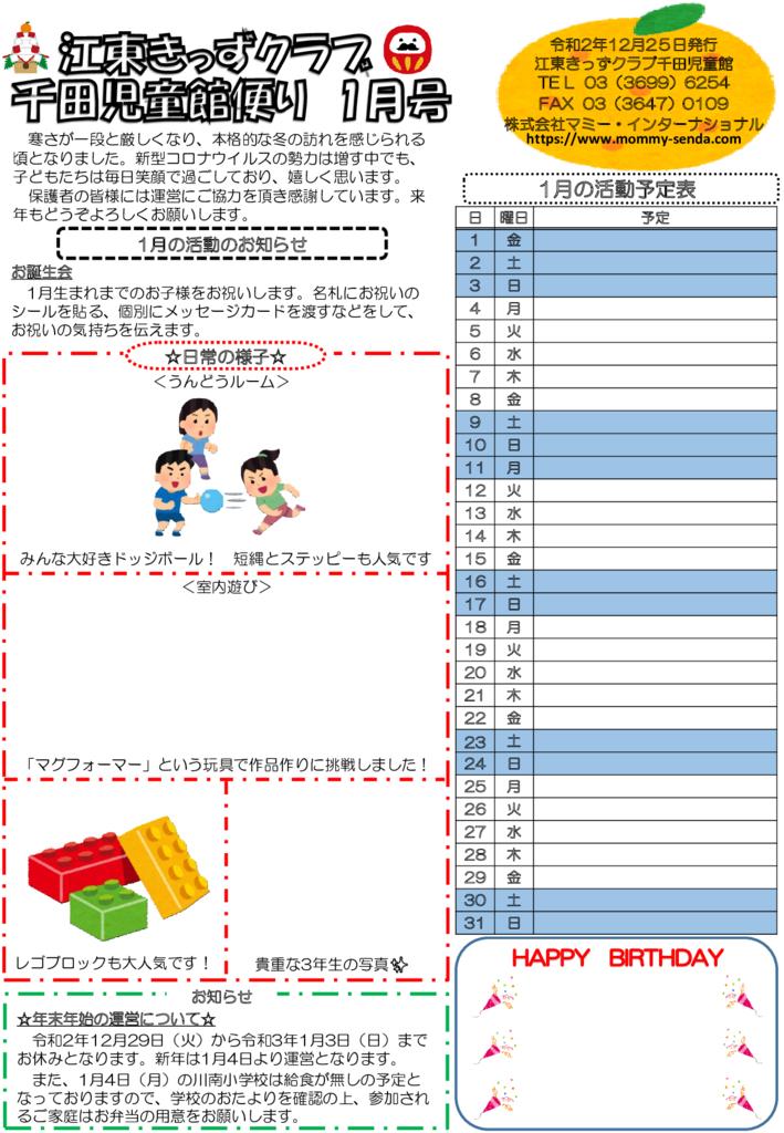 令和2年度 きっずクラブ千田児童館便り 1月号 HP版のサムネイル