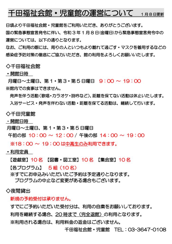 千田福祉会館・児童館の運営について(1.8)のサムネイル