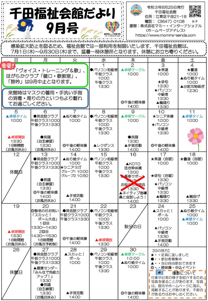 千田福祉会館だより202109号 中止版のサムネイル