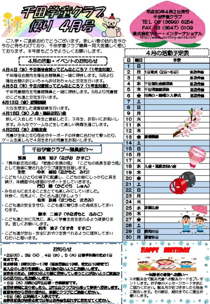 千田学童クラブだより201804号のサムネイル