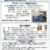 千田児童館 ベビチル30年8月号のサムネイル