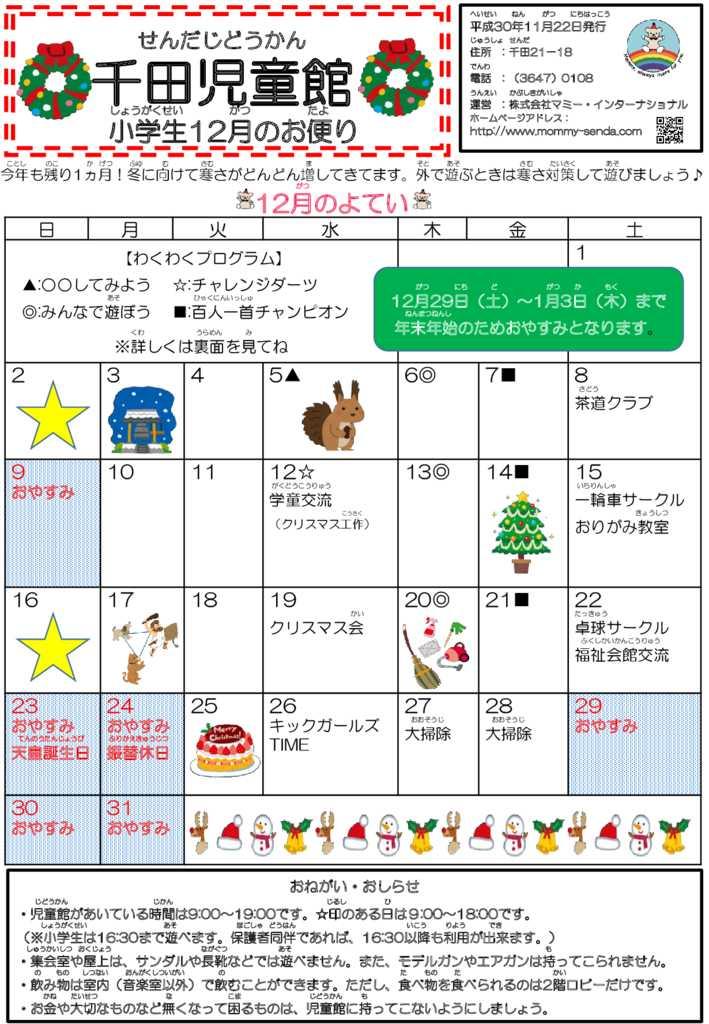 千田児童館だより201812号のサムネイル