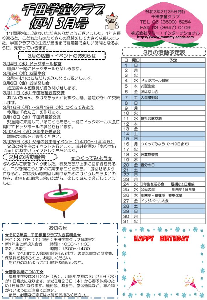 千田学童クラブだより202003号 HP版のサムネイル