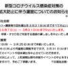 新型コロナウイルス感染症対策(3月14日更新)のサムネイル