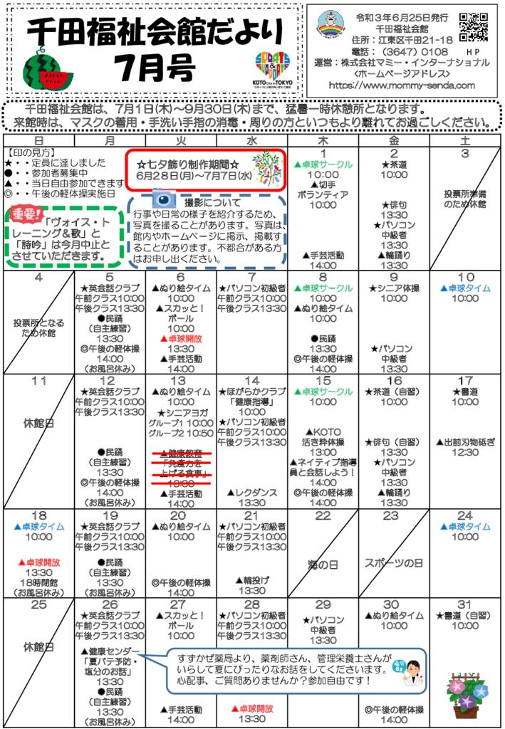 千田福祉会館だより202107号 【改訂版】のサムネイル