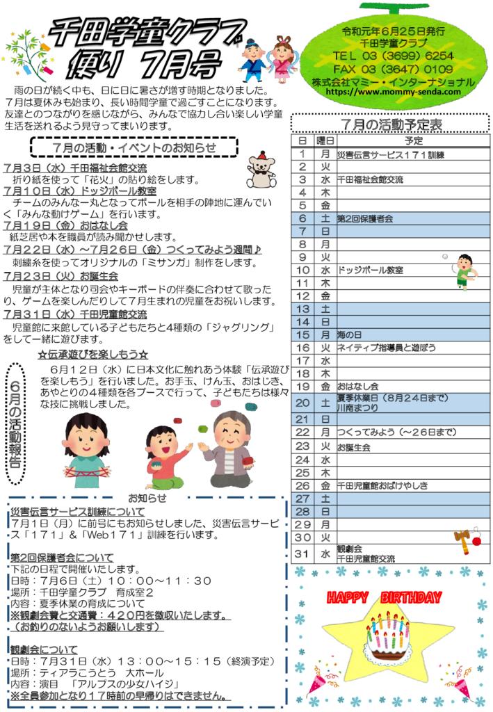 千田学童クラブ201907号 HP版のサムネイル