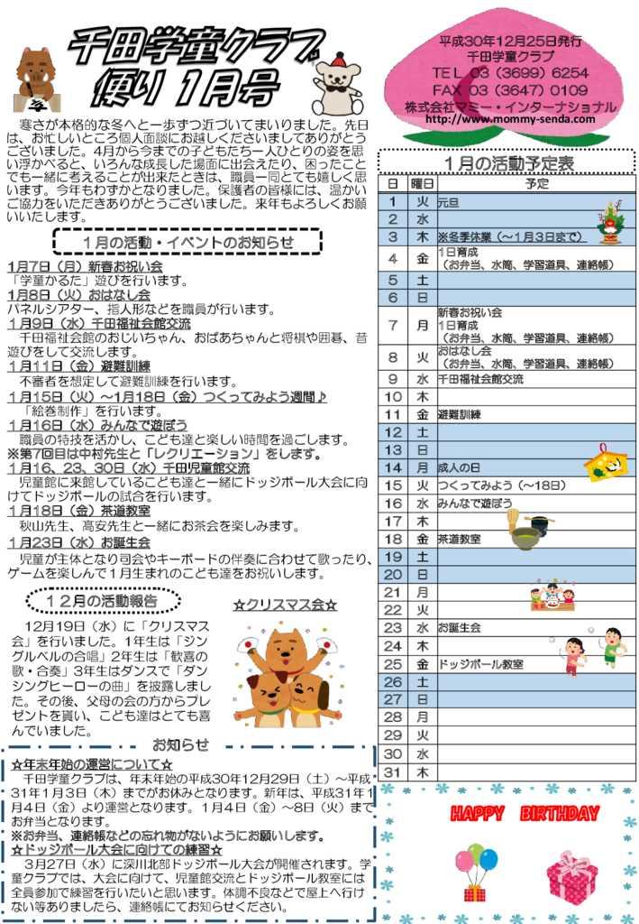 千田学童クラブだより 201901号のサムネイル