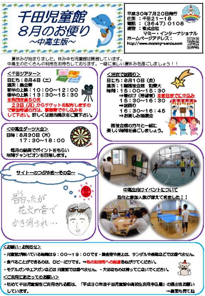 千田児童館だより中高生版8月のサムネイル